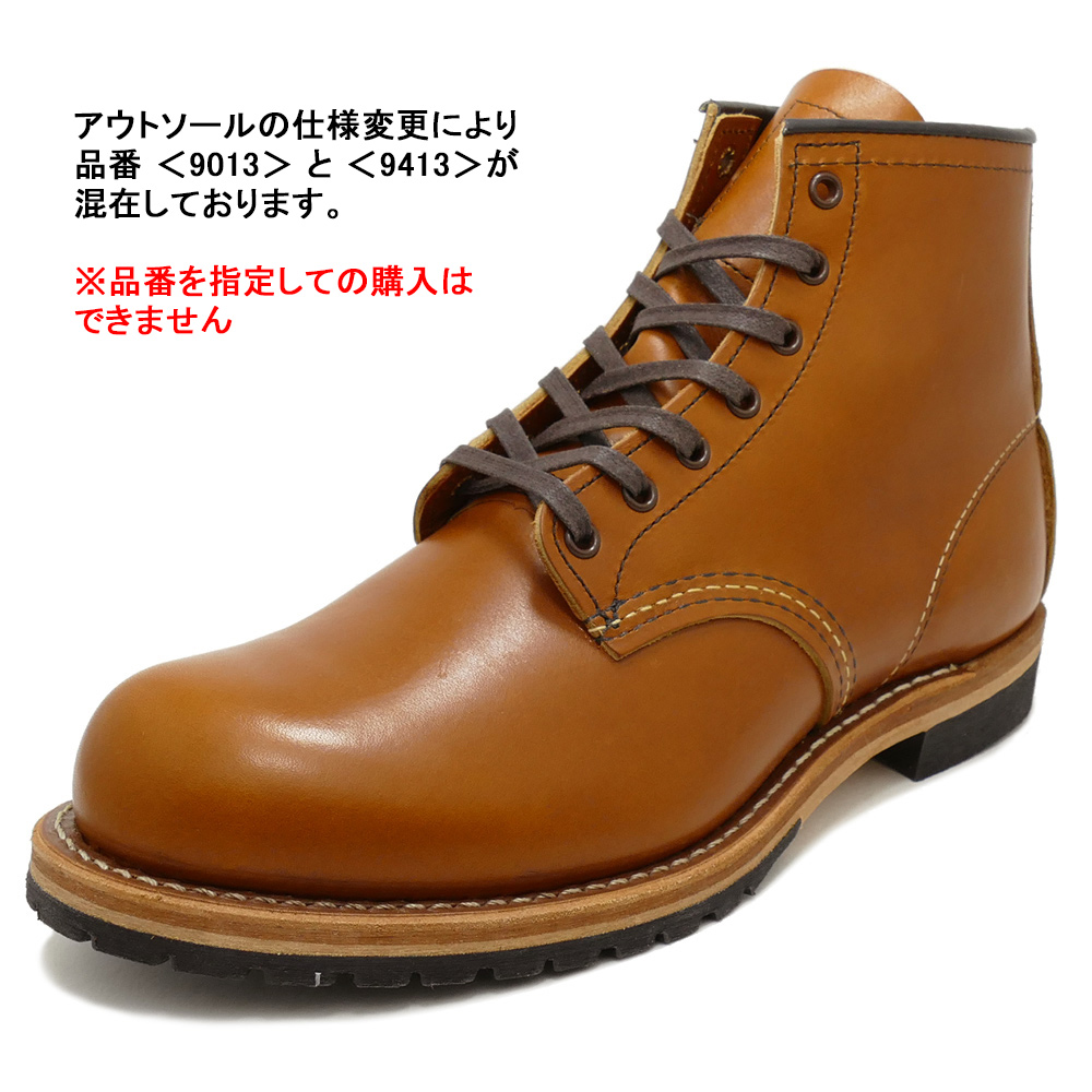 RED WING 9013/9413 Beckman Boot 【レッドウイング 9013/9413 ベックマン ブーツ】Chestnut Featherstone(チェスナッツ フェザーストーン)