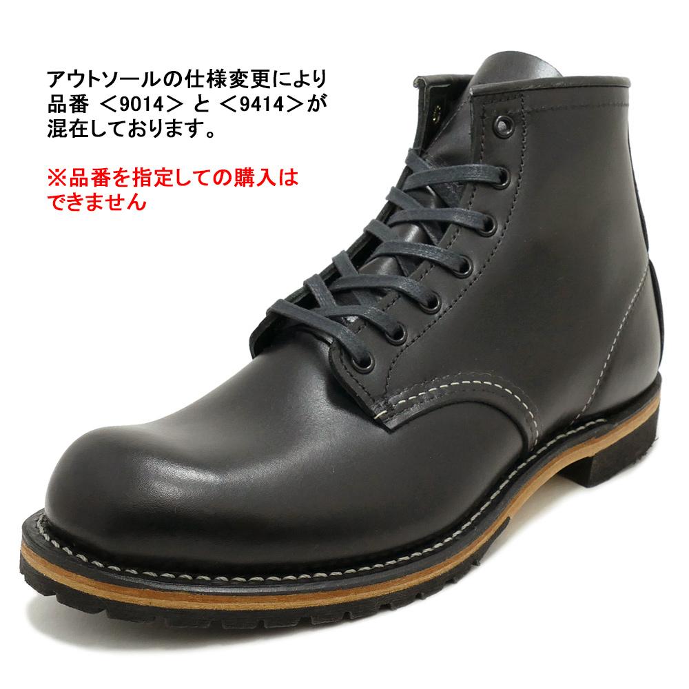 RED WING 9014/9414 Beckman Boot 【レッドウイング 9014/9414 ベックマン ブーツ】Black Featherstone(ブラック フェザーストーン)