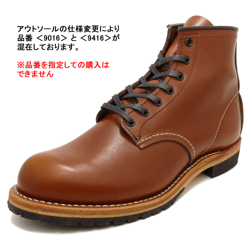 RED WING 9016/9416 Beckman Bootレッドウイング 9016/9416 ベックマン ブーツCigar Featherstone シガー フェザーストーン