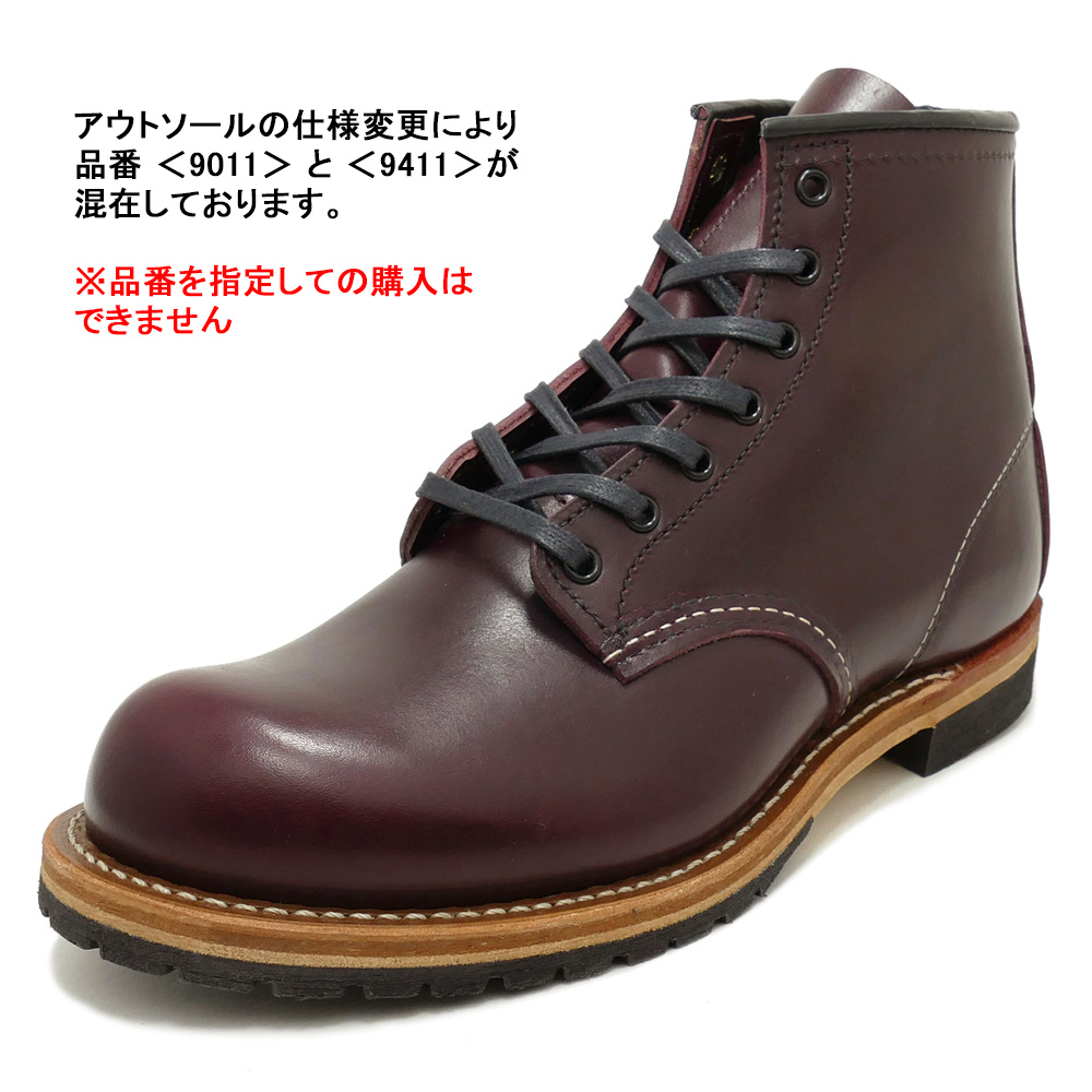 RED WING 9011/9411 Beckman Boot 【レッドウイング 9011/9411 ベックマン ブーツ】Black Cherry Featherstone(ブラックチェリー フェザーストーン)