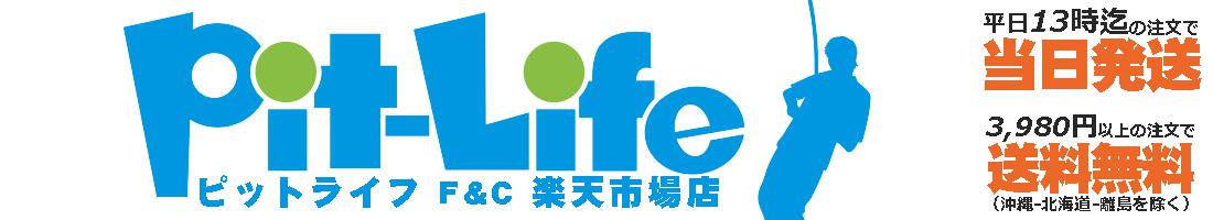 ピットライフ F&C 楽天市場店:カー用品からアウトドア用品・釣具・家庭用お掃除グッズなど多数取り揃え。