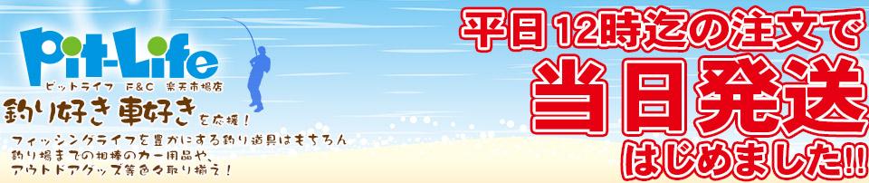 ピットライフ F&C 楽天市場店:フィッシングライフを豊かにするいろいろなアイテム取り揃え!