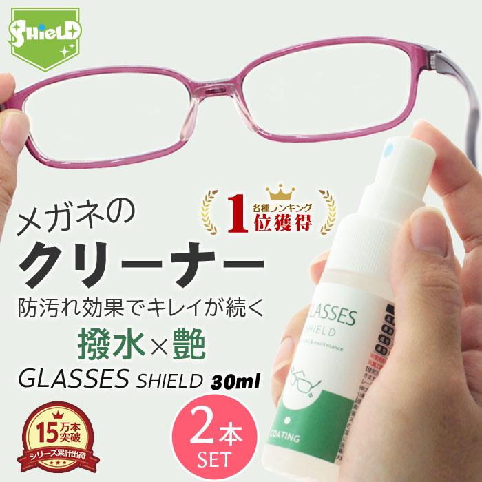 メガネ 汚れ 防止 眼鏡 コーティング剤 おすすめ 傷防止 指紋 化粧 老眼鏡 スポーツサングラス フェイスシールド メガネフレーム レンズコーティング 視界クリア 花粉 塵 掃除 眼鏡 メガネ レンズ コーティング クリーナー 30ml 2本セット | クロス付き 眼鏡クリーナー メガネクリーナー キズ 汚れ防止 めがね メガネコーティング スプレー レンズ レンズコート くもり止め 曇り止め 撥水 眼鏡拭き めがね拭き メガネ拭き ゴルフ サングラス ゴーグル