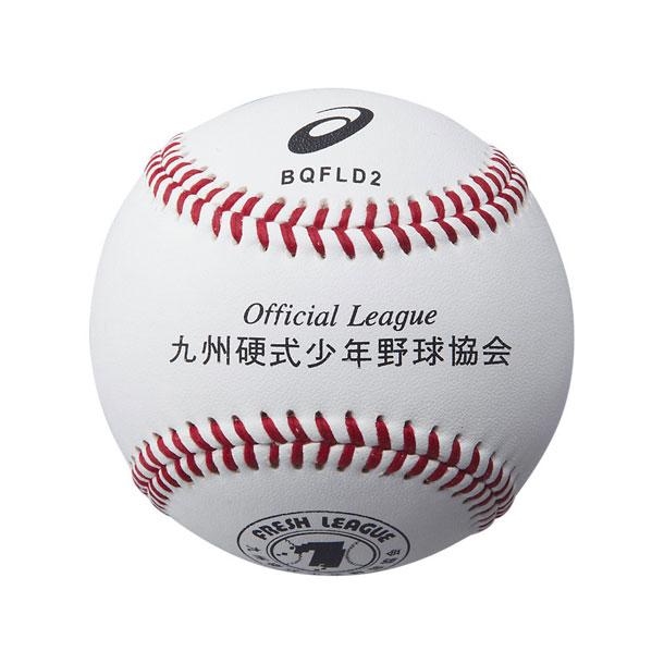 フレッシュリーグ試合用(1打)(ホワイト)【ASICS】アシックス(BQFLD2-01)*00
