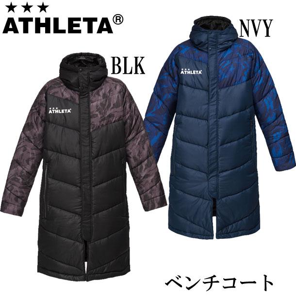 ベンチコート 【ATHLETA】アスレタ サッカー フットサル 防寒ウェア コート 18FW(04123)*20