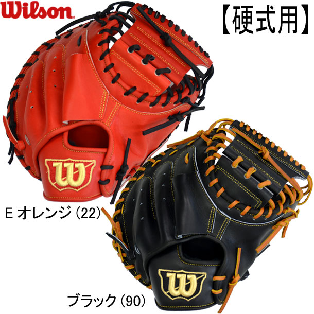 硬式用 Wilson Staffキャッチャーミット 新2B型 グラブ袋付き 【WILSON】ウィルソンWilson Staffシリーズ 18FW(WTAHWR2BZ)*20