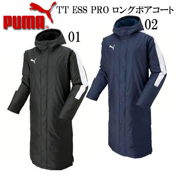 TT ESS PRO ロングボアコート【PUMA】プーマ ベンチコート ボアコート16FW(654983)*31