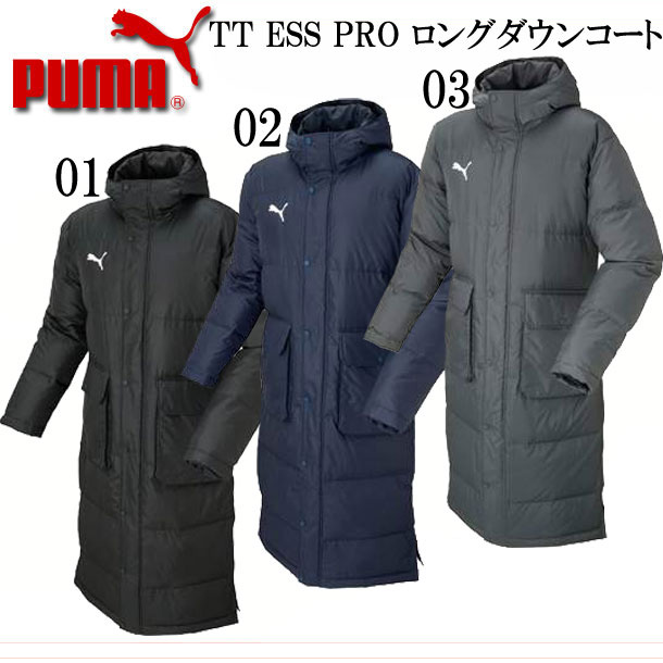 TT ESS PRO ロングダウンコート【PUMA】プーマ ベンチコート ダウンコート16FW(654984)*20
