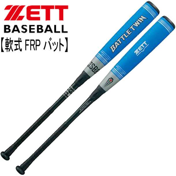 軟式FRPバット バトルツインバットケース付き【ZETT】ゼット 軟式バット18FW(BCT30913/14)*20