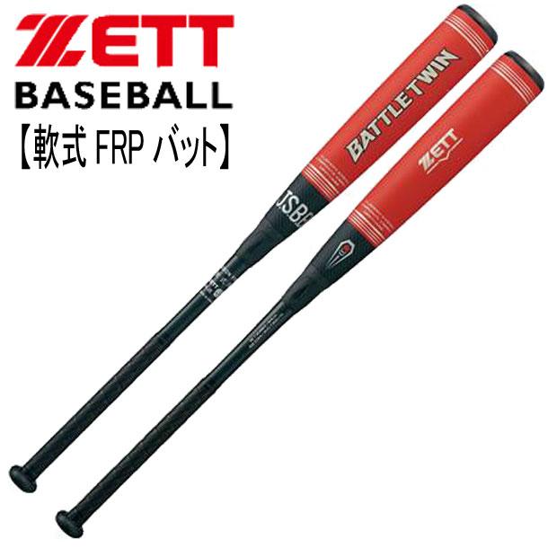 軟式FRPバット バトルツイン【ZETT】ゼット 軟式バット18FW(BCT30983/84)*20