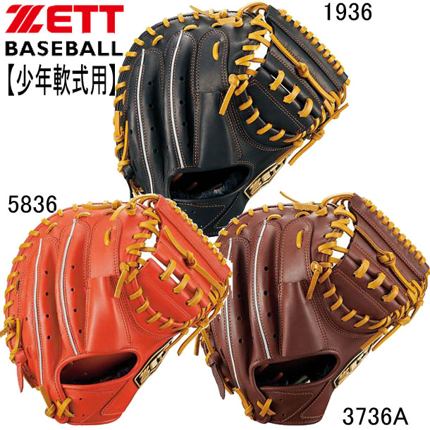 少年軟式用 ZEROONESTAGE 捕手用【ZETT】ゼット 野球 少年グラブ 18FW(BJCB71912)*22