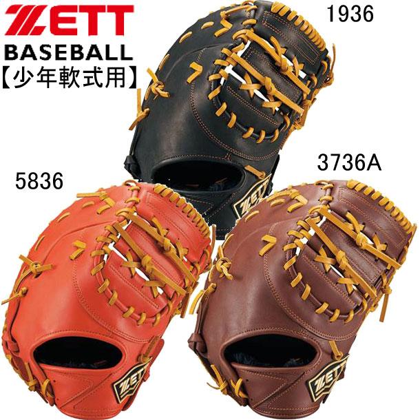 少年軟式用 ZEROONESTAGE 一塁手用【ZETT】ゼット 野球 少年グラブ 18FW(BJFB71913)*20