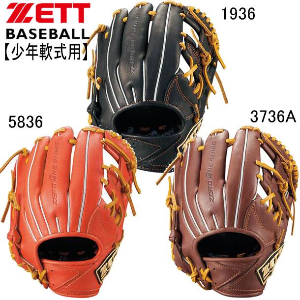 少年軟式用 ZEROONESTAGE オールラウンド用【ZETT】ゼット 野球 少年グラブ 18FW(BJGB71910)*21