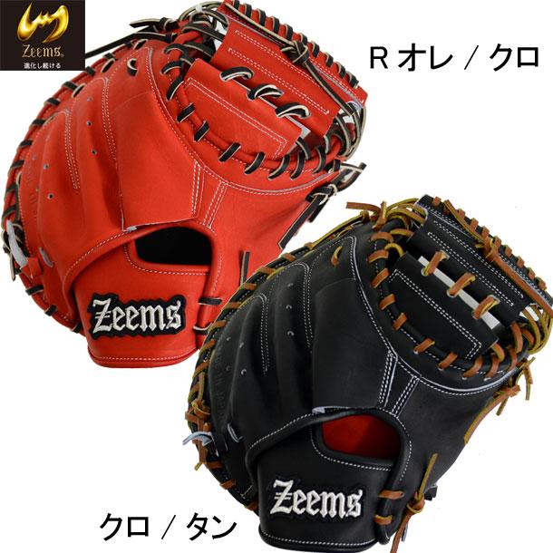 限定 軟式キャッチャーミット【Zeems】ジームス 軟式グラブ ジームス18FW(LZ-251CMN)*10