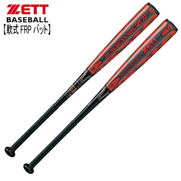一般軟式用FRPバット ブラックキャノン Z2バットケース付き【ZETT】ゼット 野球 軟式カーボンバット19SS(BCT35803/04-1964)*20