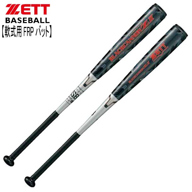 軟式FRPバット ブラックキャノン-Z2※バットケース付き【ZETT】ゼット 軟式バット19SS(BCT35913/14)*47