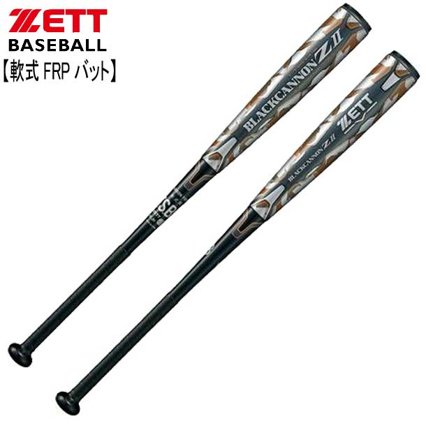 軟式FRPバット ブラックキャノン-Z2※バットケース付き【ZETT】ゼット 軟式バット19SS(BCT35923/24)*47