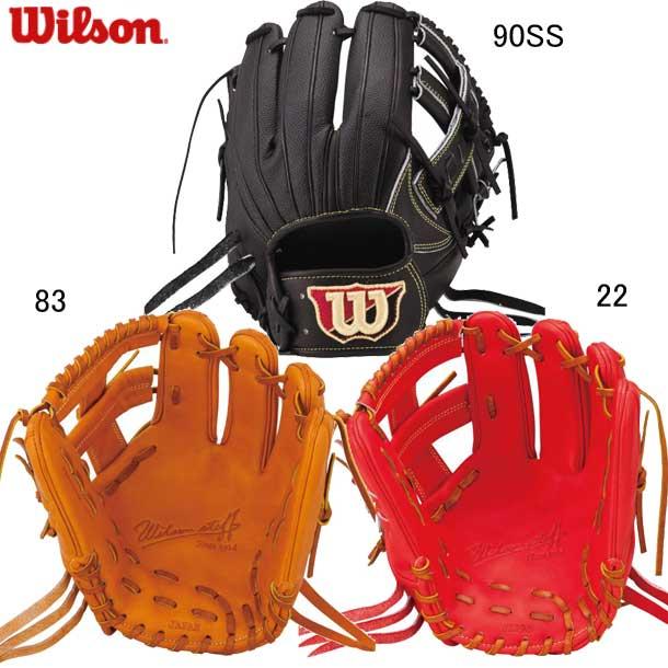 硬式用 Wilson Staff DUAL内野手用グラブ袋付き 【WILSON】ウィルソンWilson Staffシリーズ 16FW(WTAHWQD5T)*20
