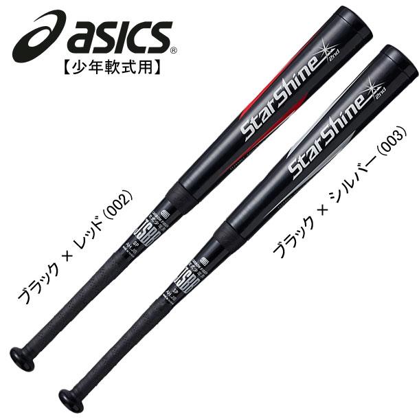 少年軟式カーボン製バット スターシャイン2nd【ASICS】アシックス 野球 ジュニア 少年軟式用バット19SS (3124A061)*24