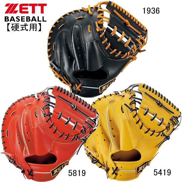 硬式用 プロステイタス キャッチャーミットグラブ袋付き【ZETT】ゼット 野球 硬式グラブ19SS(BPROCM120)*10