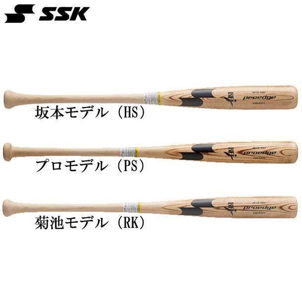 硬式木製バット プロエッジ 【SSK】エスエスケイ 野球 硬式バット19SS(EBB3004)*20