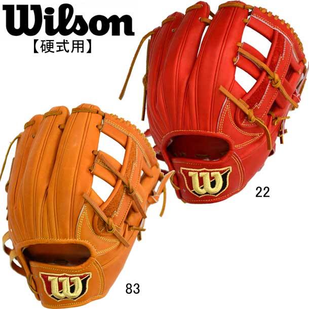 硬式用 Wilson Staff内野手用※グラブ袋付き 【WILSON】ウィルソンWilson Staffシリーズ 19SS(WTAHWSDKT)*38