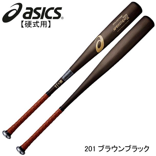ゴールドステージ SPEED AXEL QUICK【asics】アシックス 硬式金属製バット19SS(BB7041-201)*25