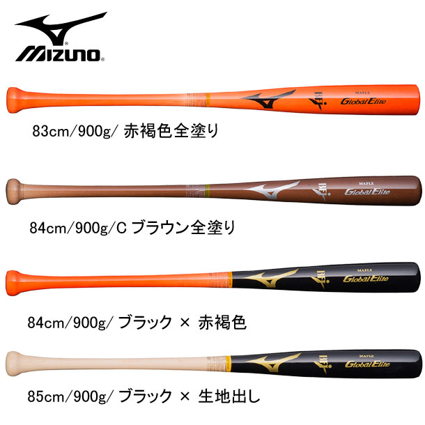 硬式用木製バット メイプル【MIZUNO】ミズノ 硬式バット19AW(1CJWH156)*28