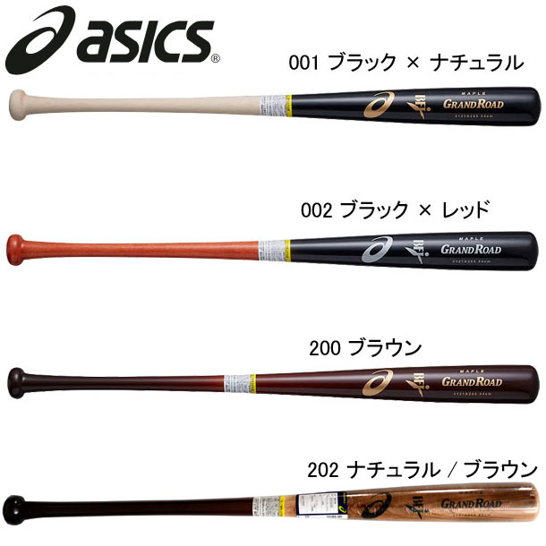 硬式用 木製バット グランドロード【asics】アシックス 野球 硬式木製バット19SS(3121A255)*20