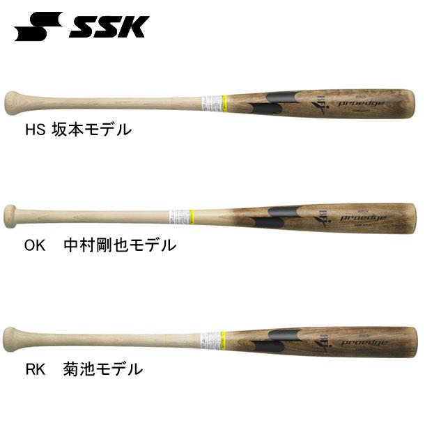 硬式木製バット プロエッジ 【SSK】エスエスケイ 野球 硬式バット 19FW(EBB3005)*22
