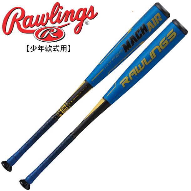 野球 バット ジュニア 軟式用 ジュニア HYPER MACH-AIR(トップバランス) 【Rawlings】ローリングス 軟式少年用バット20SS(BJOHYMAIT)*10
