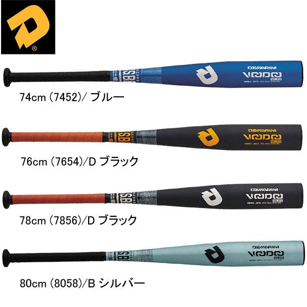 少年軟式用 ディマリニ ヴードゥ ML20【DeMARINI】ディマリニ 野球 少年軟式バット 19FW(WTDXJRTJL)*20