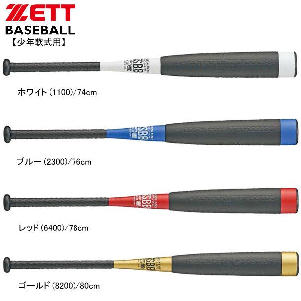 少年軟式用FRP製バット バトルツインST【ZETT】ゼット 野球 少年軟式バット20SS(BCT70074/76/78/80)*20