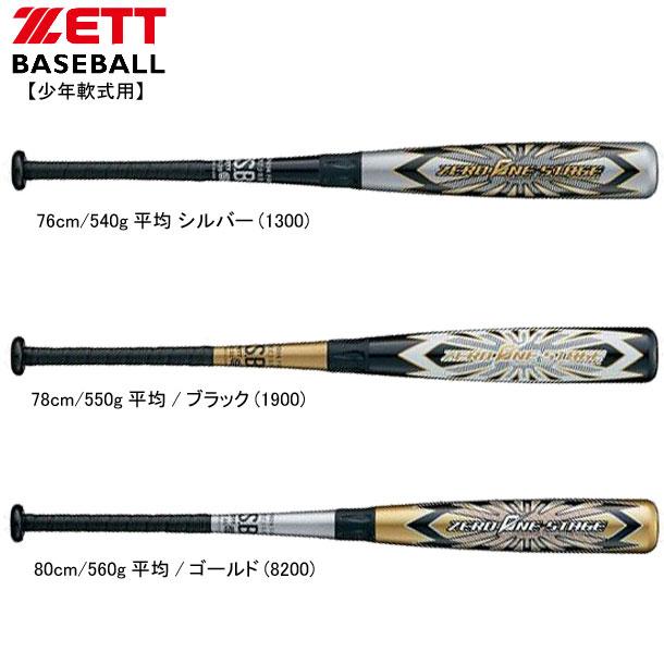 少年軟式用 ゼロワンステージ【ZETT】ゼット 少年軟式バット20SS(BCT75016/18/10)*20