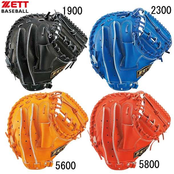 少年軟式 キャッチャーミット 捕手モデル 【ZETT】ゼット 野球 JRグラブ 20SS (BJCB70022)*20