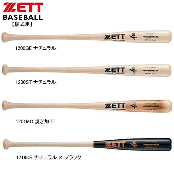 硬式木製 PROSTATUS【ZETT】ゼット 野球 硬式バット20SS(BWT14084)*20