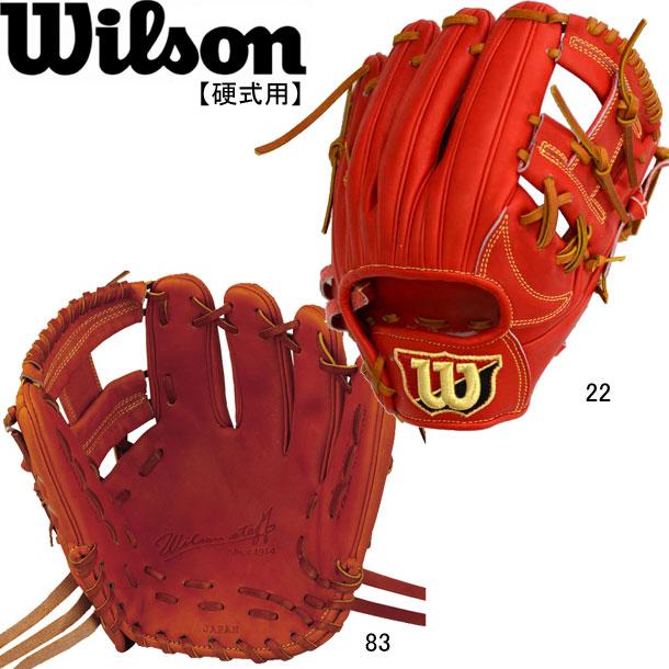 硬式用 Wilson Staff内野手用※グラブ袋付き 【WILSON】ウィルソンWilson Staffシリーズ 19SS(WTAHWSD6H)*20