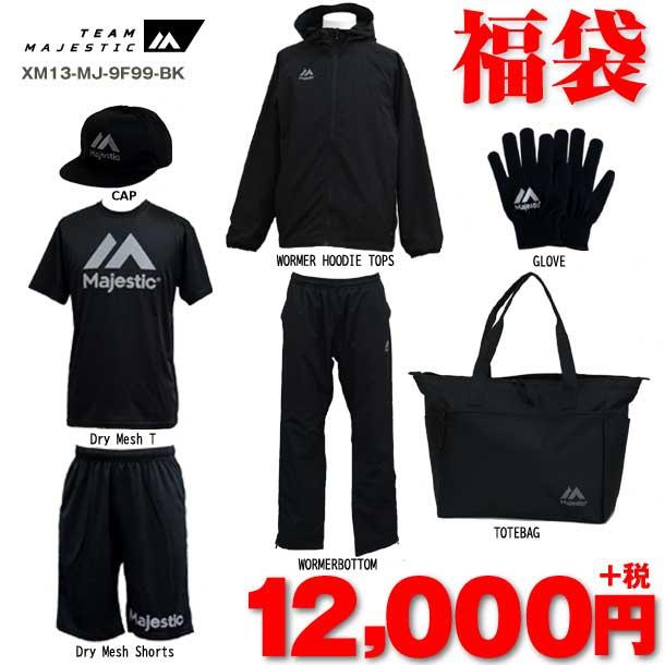 マジェスティック 福袋 2020【Majestic】マジェスティック野球 福袋 (XM13-MJ-9F99-BK)*00