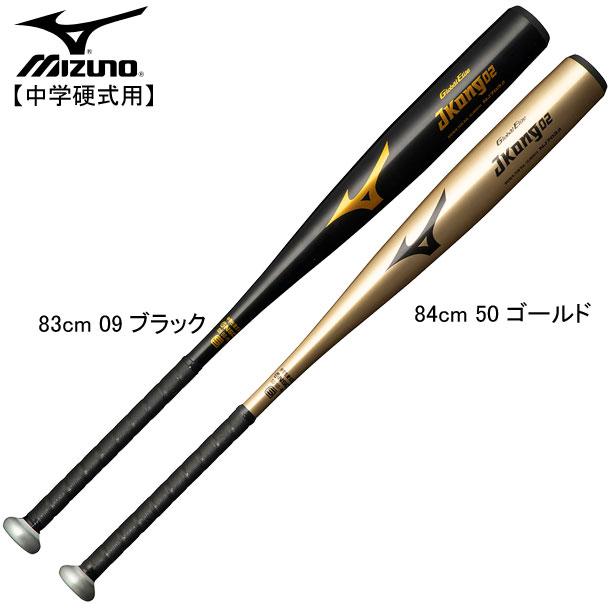 中学硬式用 グローバルエリートJコング02(金属製)【MIZUNO】ミズノ 野球 硬式用バット 20SS(1CJMH613)*21