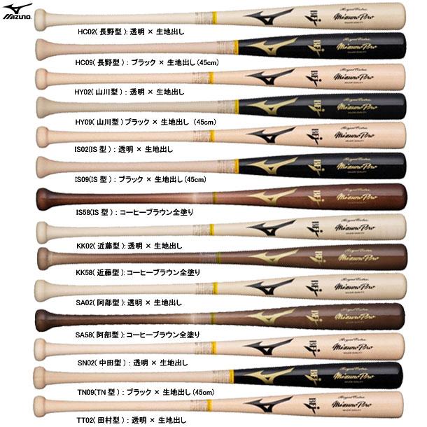 硬式用 ミズノプロ ロイヤルエクストラ【MIZUNO】ミズノ 硬式用木製バット20SS(1CJWH17300)*20