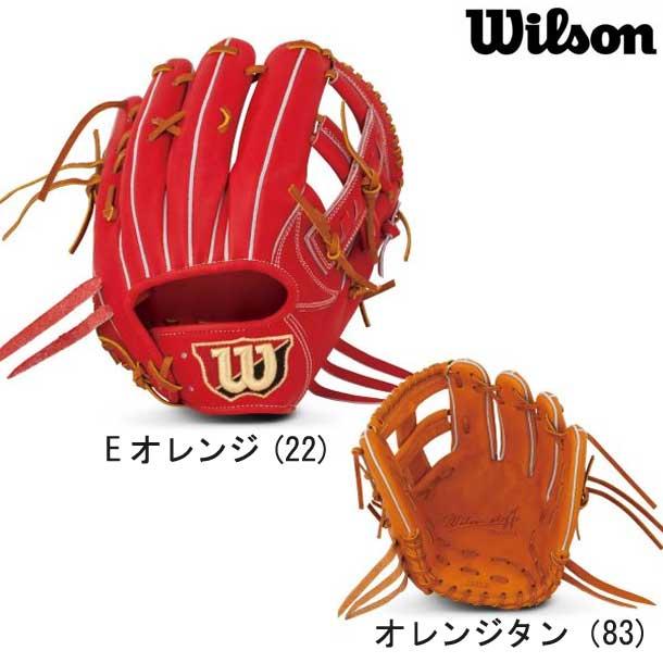 硬式用 Wilson Staff内野手用※グラブ袋付き 【WILSON】ウィルソンWilson Staffシリーズ (WTAHWR5WT)*20