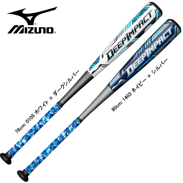 少年野球 バット 少年軟式用FRP製 ディープインパクトバットケース付き MIZUNO 少年軟式カーボンバット20AW 注文後の変更キャンセル返品 ミズノ 日本製 80 30 1CJFY11778