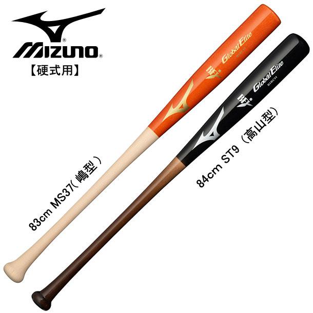 硬式用木製バット グローバルエリート バーチ【MIZUNO】ミズノ 硬式バット20AW(1CJWH171)*16