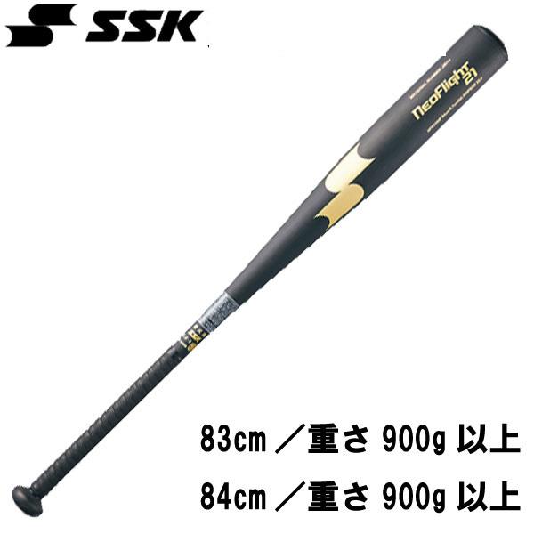 ネオフライト21【SSK】エスエスケイ 硬式金属製バット15SS(NFK2190F)*26