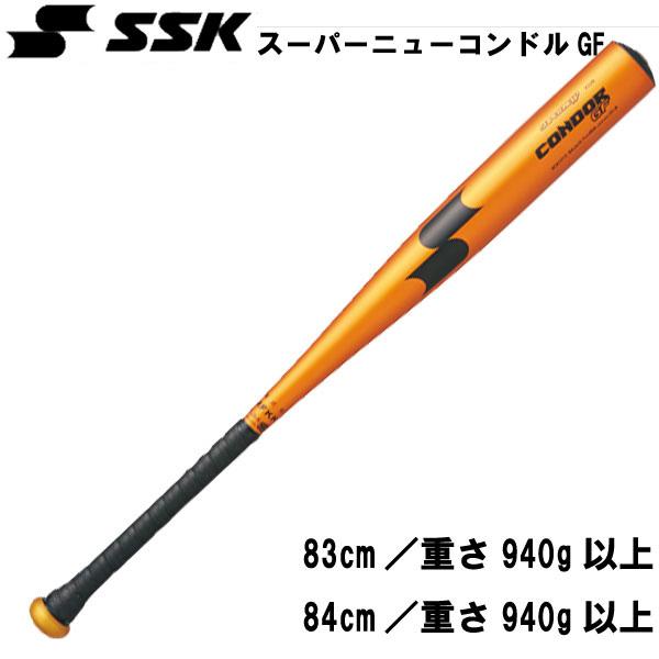 スーパーニューコンドルGF【SSK】エスエスケイ 硬式金属製バット15SS(SCK1515)*20