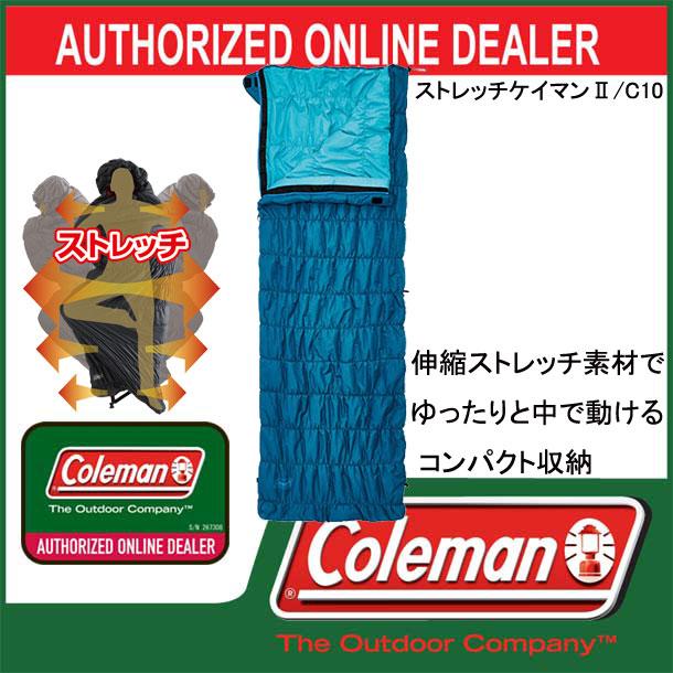 ストレッチケイマン2/C10【coleman】コールマン アウトドア スリーピングバッグ シュラフ 寝袋 15SS(2000022269)*00