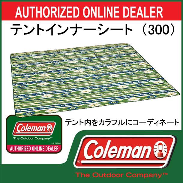 テントインナーシート(300)【coleman】コールマン アウトドア フロアシート 15SS(2000023127)*00