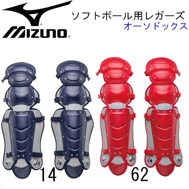 (ソフトボール用)レガーズ【MIZUNO】ミズノ レガーズ ソフトボール用 15SS(1DJLS100)*25