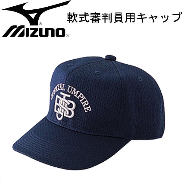 ミズノ MIZUNO 軟式審判員用帽子 初回限定 六方 塁審用 審判帽15SS 52ba82514 52BA82514 30 新作製品、世界最高品質人気!