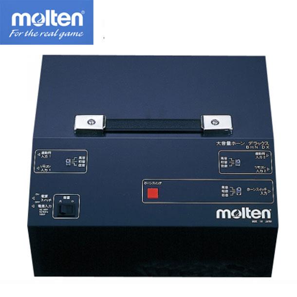 大音量ホーンDX【molren】モルテン (BHNDX)*20